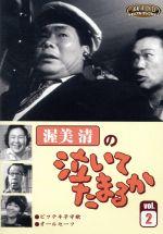 渥美清の泣いてたまるか 第2巻(通常)(DVD)