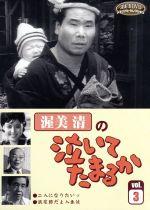 渥美清の泣いてたまるか 第3巻(通常)(DVD)