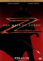 マスク・オブ・ゾロ コレクターズ・エディション(通常)(DVD)