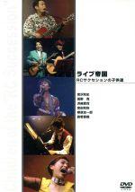 RCサクセションの子供たち(通常)(DVD)