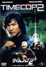タイムコップ2(通常)(DVD)