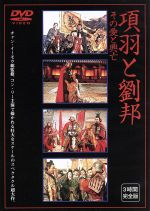 項羽と劉邦 その愛と興亡(通常)(DVD)