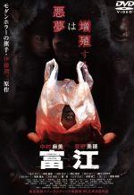 富江(通常)(DVD)