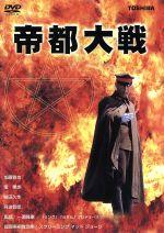 帝都大戦(通常)(DVD)