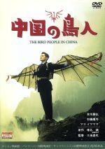 中国の鳥人(通常)(DVD)