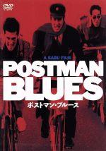 ポストマン・ブルース(通常)(DVD)