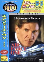 エアフォース・ワン 特別版(通常)(DVD)