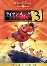 ライオン・キング3 ハクナ・マタタ(通常)(DVD)