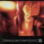 攻殻機動隊 STAND ALONE COMPLEX O.S.T.+(プラス)(通常)(CDA)