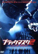 ブラックマスク2(通常)(DVD)
