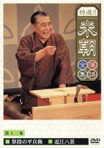 特選!!米朝落語全集(12)(通常)(DVD)