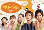 サトラレ VOL.5(通常)(DVD)