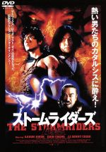 風雲~ストームライダーズ(通常)(DVD)