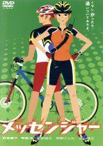 メッセンジャー(通常)(DVD)
