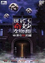 世にも奇妙な物語 映画の特別編(通常)(DVD)