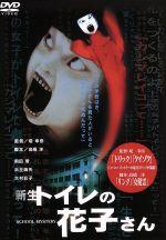 新生トイレの花子さん(通常)(DVD)