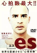 es(通常)(DVD)