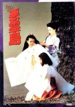 悪霊島 サウンドリニューアル エディション(通常)(DVD)