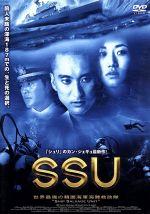 SSU(通常)(DVD)