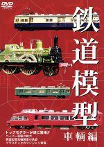 鉄道模型 車両編(通常)(DVD)