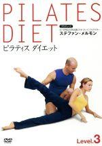 ピラティス ダイエット Level 3(通常)(DVD)