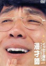 イッセー尾形 ベストコレクション2003 漫才師(通常)(DVD)