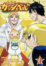 金色のガッシュベル!! 4(通常)(DVD)