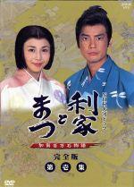 利家とまつ 加賀百万石物語 完全版 第壱集 第1回~第26回収録(通常)(DVD)