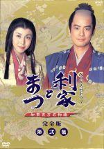 利家とまつ 加賀百万石物語 完全版 第弐集(通常)(DVD)