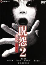 呪怨2 劇場版 デラックス版(通常)(DVD)