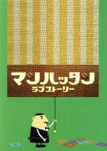 マンハッタンラブストーリー DVD-BOX(DVD1枚、BOX付)(通常)(DVD)