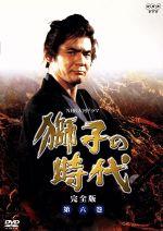 獅子の時代 完全版 第六巻(通常)(DVD)