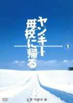 ヤンキー母校に帰る Vol.1(通常)(DVD)
