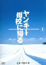 ヤンキー母校に帰る Vol.5(通常)(DVD)