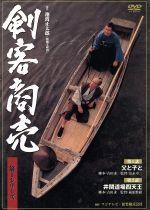 剣客商売 第1シリーズ<第1・2話>(通常)(DVD)