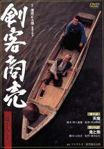 剣客商売 第1シリーズ<第9・10話>(通常)(DVD)