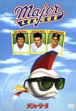 メジャーリーグ(通常)(DVD)