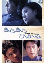 きらきらひかる(通常)(DVD)
