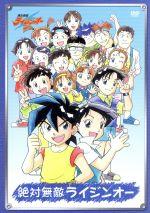 絶対無敵ライジンオー DVD-BOX(三方背BOX、ブックレット付)(通常)(DVD)