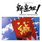 NHK大河ドラマ::新選組! オリジナル・サウンドトラック(通常)(CDA)