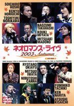 ライブビデオ ネオロマンス・ライヴ 2003 Autumn(通常)(DVD)