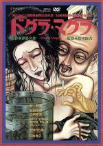 ドグラ・マグラ(通常)(DVD)