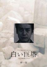 白い巨塔 第一部 DVD-BOX(外箱付)(通常)(DVD)