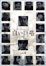 白い巨塔 4(通常)(DVD)