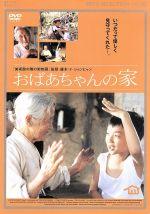 おばあちゃんの家(通常)(DVD)