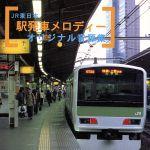 JR東日本 駅発車メロディー オリジナル音源集(通常)(CDA)