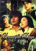 美しき日々 DVD-BOXI(外箱、ブックレット付)(通常)(DVD)