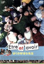 Etre et avoir ぼくの好きな先生(通常)(DVD)