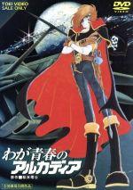 劇場版 わが青春のアルカディア(通常)(DVD)