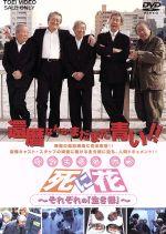 映画「死に花」それぞれの「生き様」(通常)(DVD)